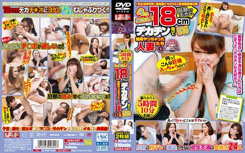 """[BABA-037] 生命研究所複雜家庭主婦的性別事務調查第六 ! 哎,這是他的妻子 ! 大於 18 釐米厚璞的生tsuba gokuri 我丈夫看 ! 我最終並未結婚 6 衝擊懺悔 ! 欲望的身體不快樂""""愛妻子大公雞 ! 」 – R18"""