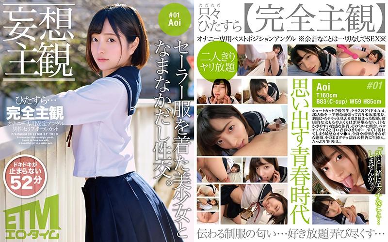 [ETQR-199] 【妄想主觀性】穿著水手服的美少女和納馬納達希。 Aoi 01 - R18